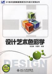 设计艺术色彩学(仅适用PC阅读)