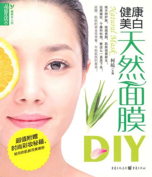 健康美白天然面膜DIY