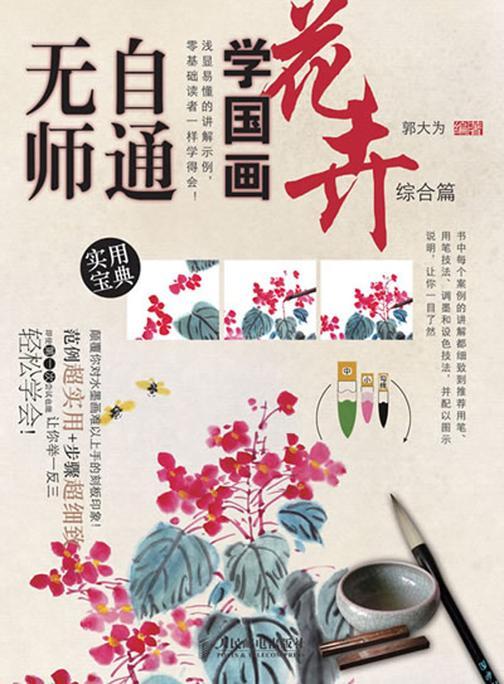 无师自通学国画10:花卉综合篇
