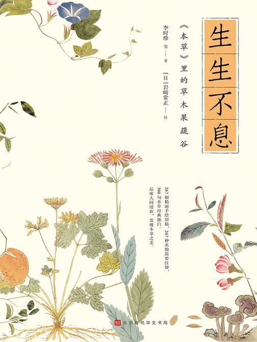 生生不息:《本草》里的草木果蔬谷