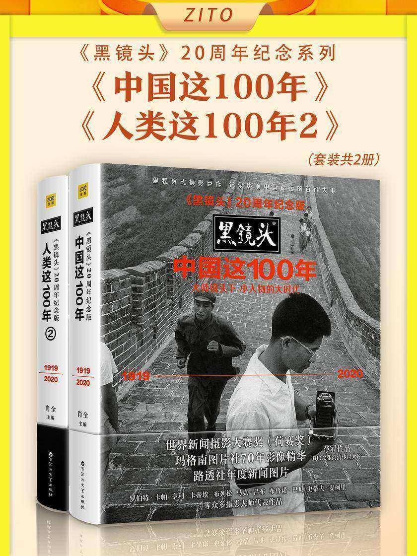 黑镜头20周年纪念系列:中国这100年+人类这100年2(大师镜头下小人物的大时代&历史中的人性之美)