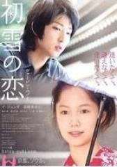 初雪之恋(影视)