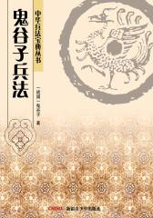 中华兵法宝典丛书——鬼谷子兵法(仅适用PC阅读)