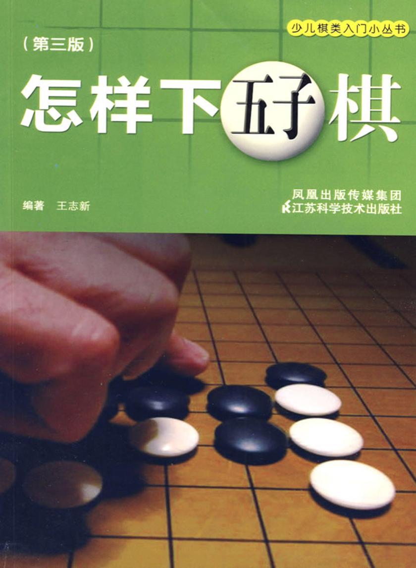怎样下五子棋(第3版)(仅适用PC阅读)