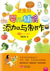 芝宝贝:婴儿辅食添加与制作