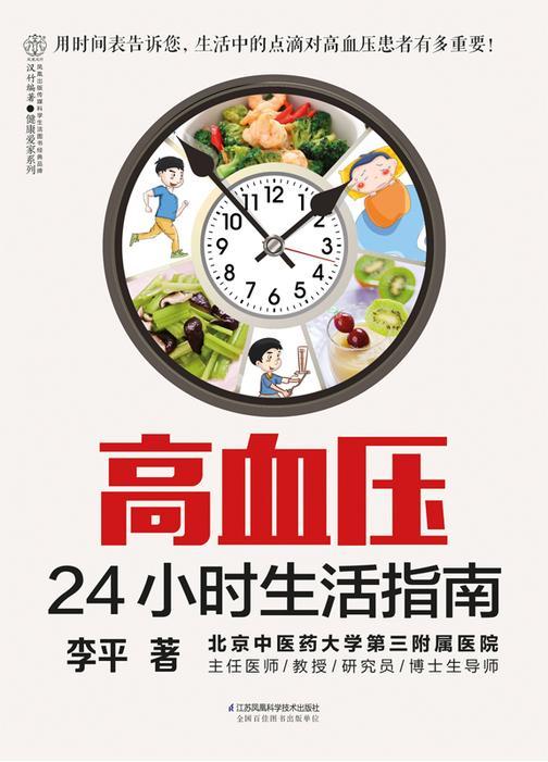 高血压24小时生活指南
