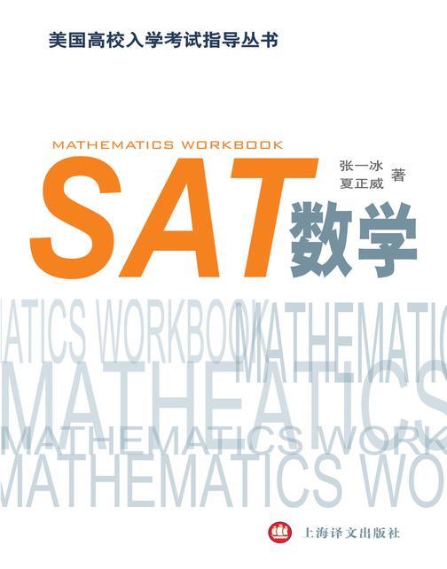 SAT数学