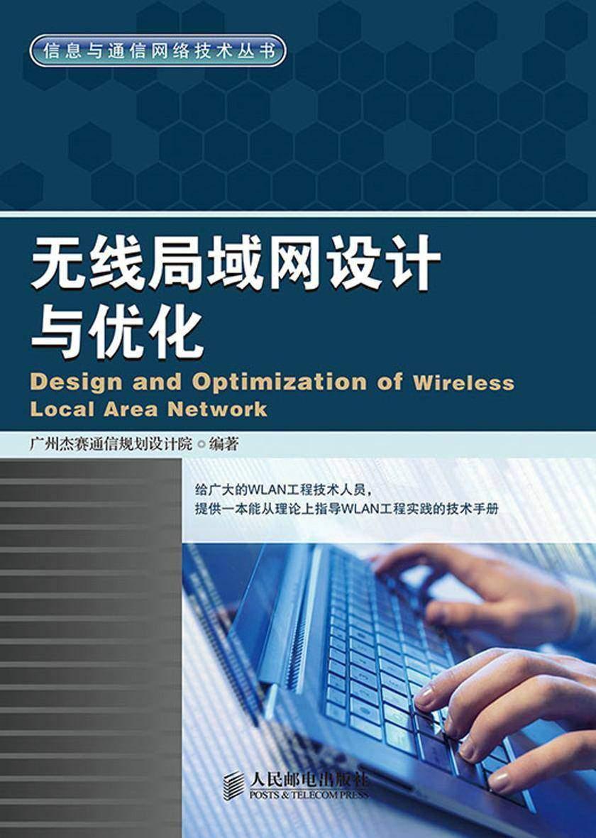 无线局域网设计与优化