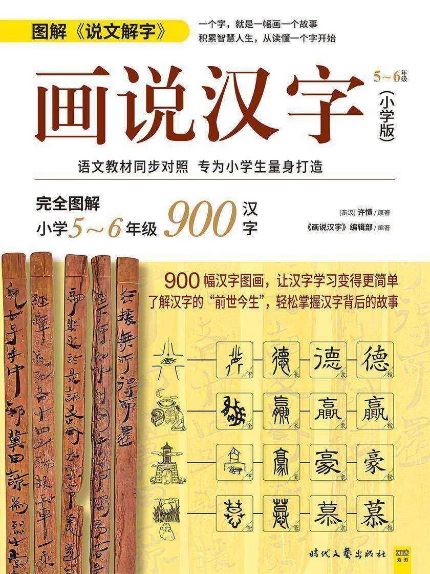 画说汉字(小学版5~6年级)(图解小学5~6年级1000汉字,轻松掌握汉字背后的故事)