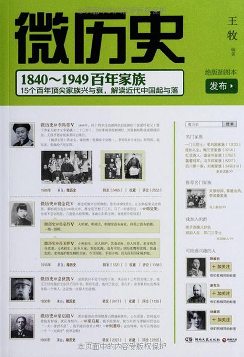 微历史:1840-1949百年家族