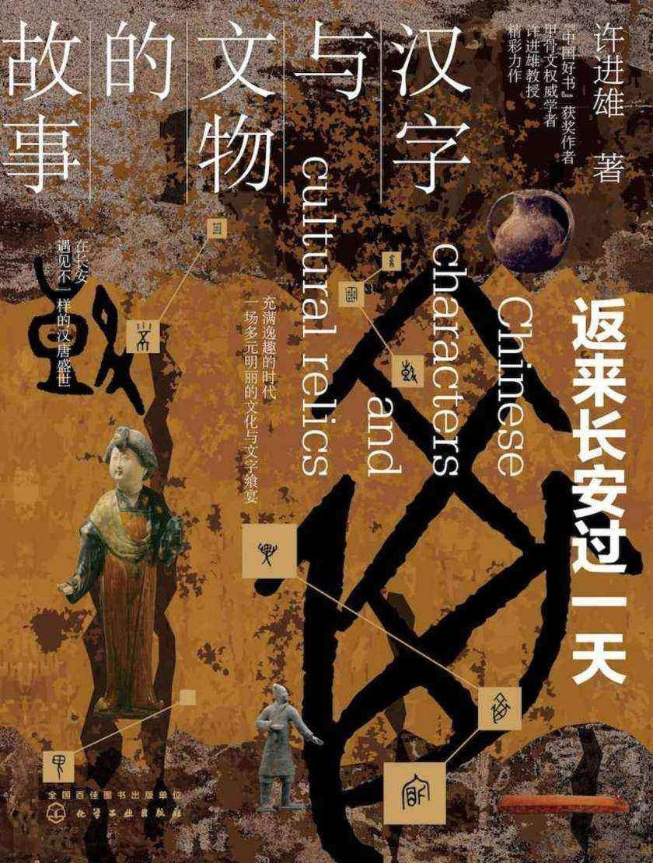 汉字与文物的故事:返来长安过一天