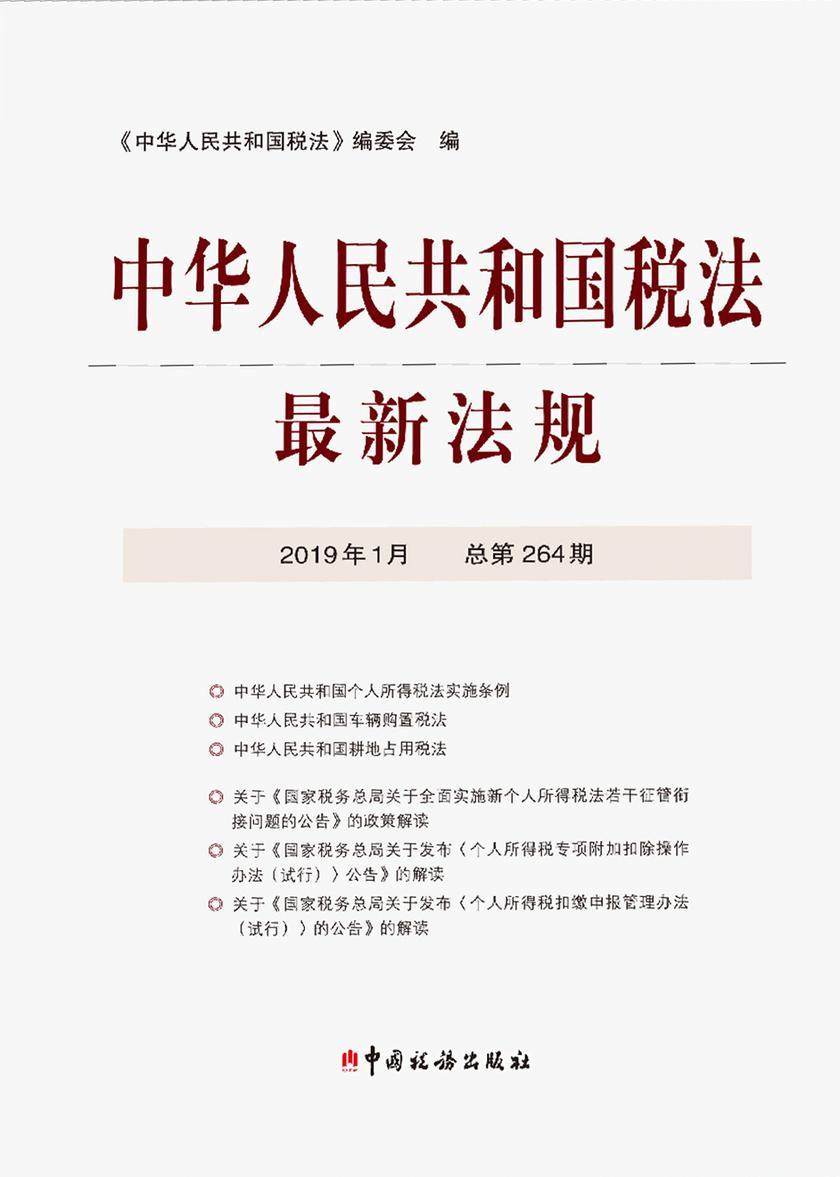 中华人民共和国税法最新法规2019年1月
