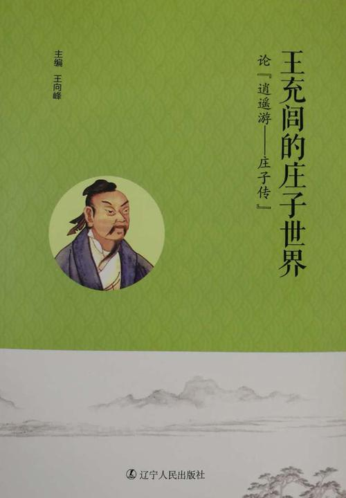 王充闾的庄子世界--论《逍遥游——庄子传》