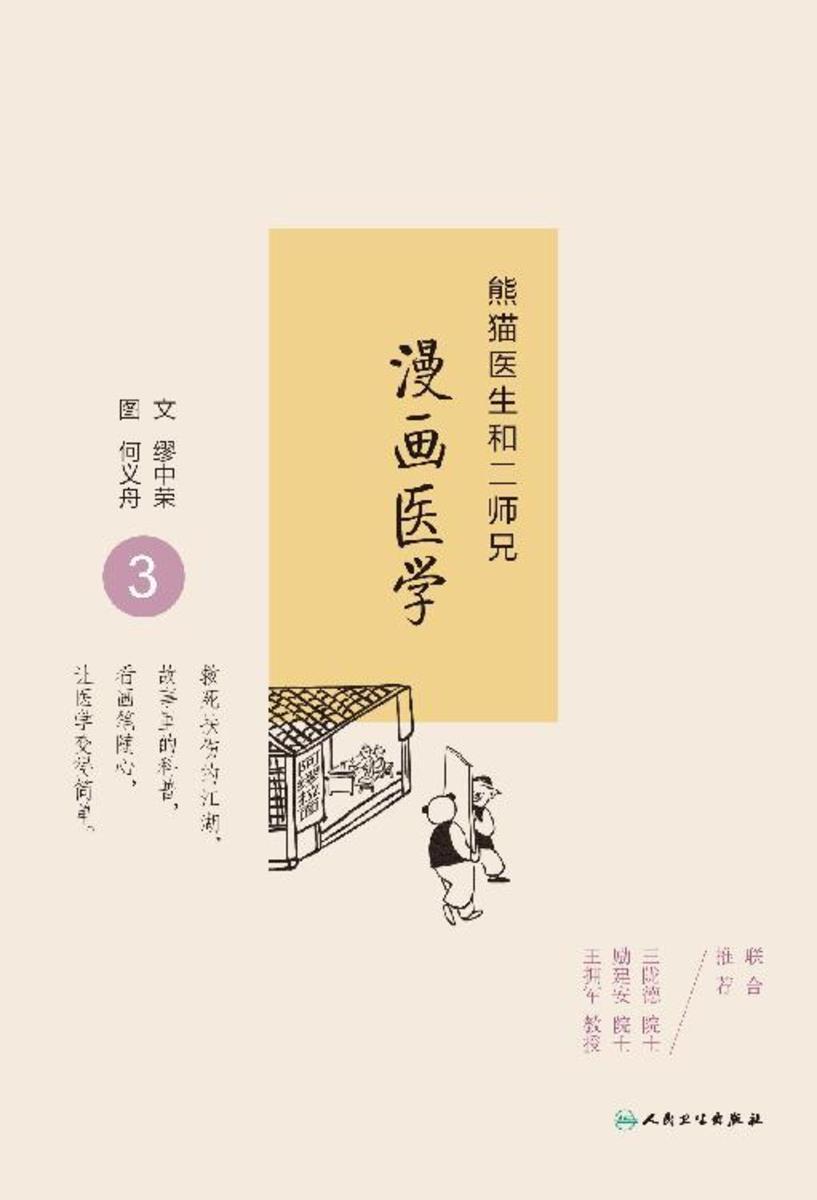熊猫医生和二师兄漫画医学3