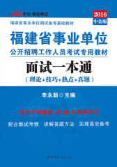 中公2016福建省事业单位考试用书面试一本通
