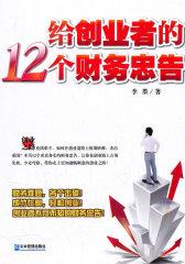 给创业者的12个财务忠告(试读本)