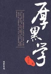 厚黑学(试读本)