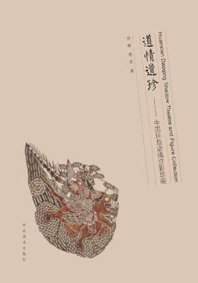 道情遗珍:中国环县道情皮影珍藏(仅适用PC阅读)