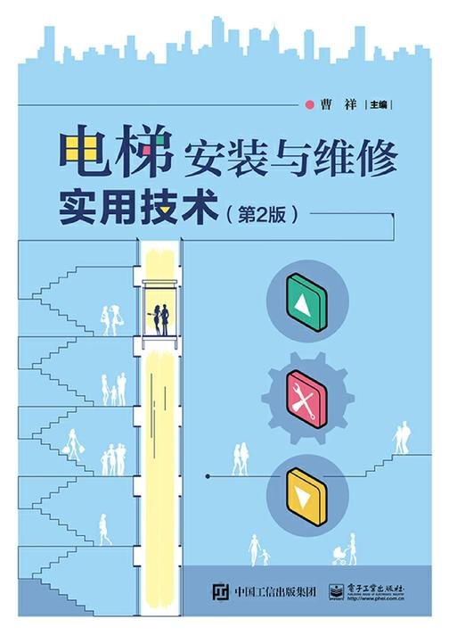 电梯安装与维修实用技术(第2版)