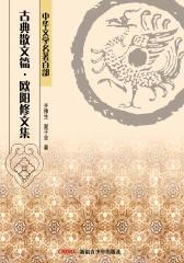 中华文学名著百部:古典散文篇·欧阳修文集(仅适用PC阅读)