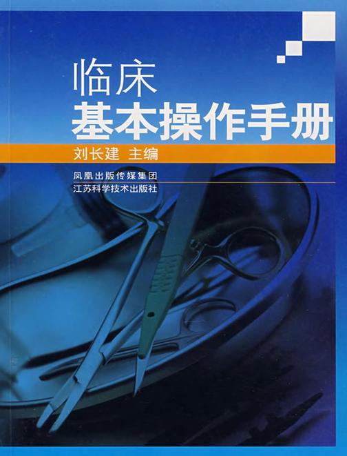 临床基本操作手册