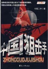 中国狙击手(试读本)