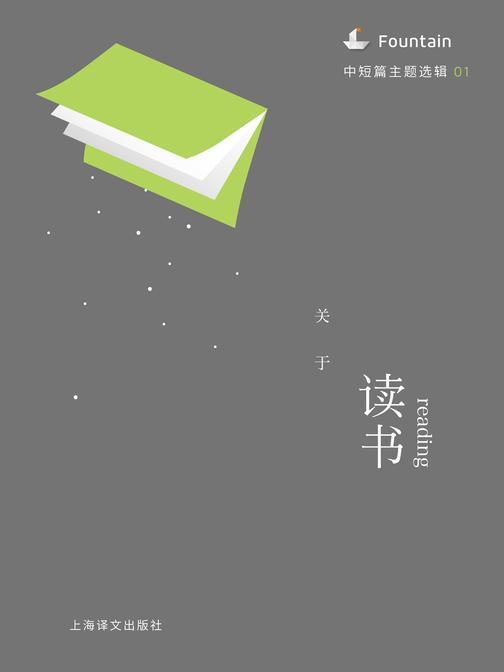 关于读书(中短篇主题选辑)