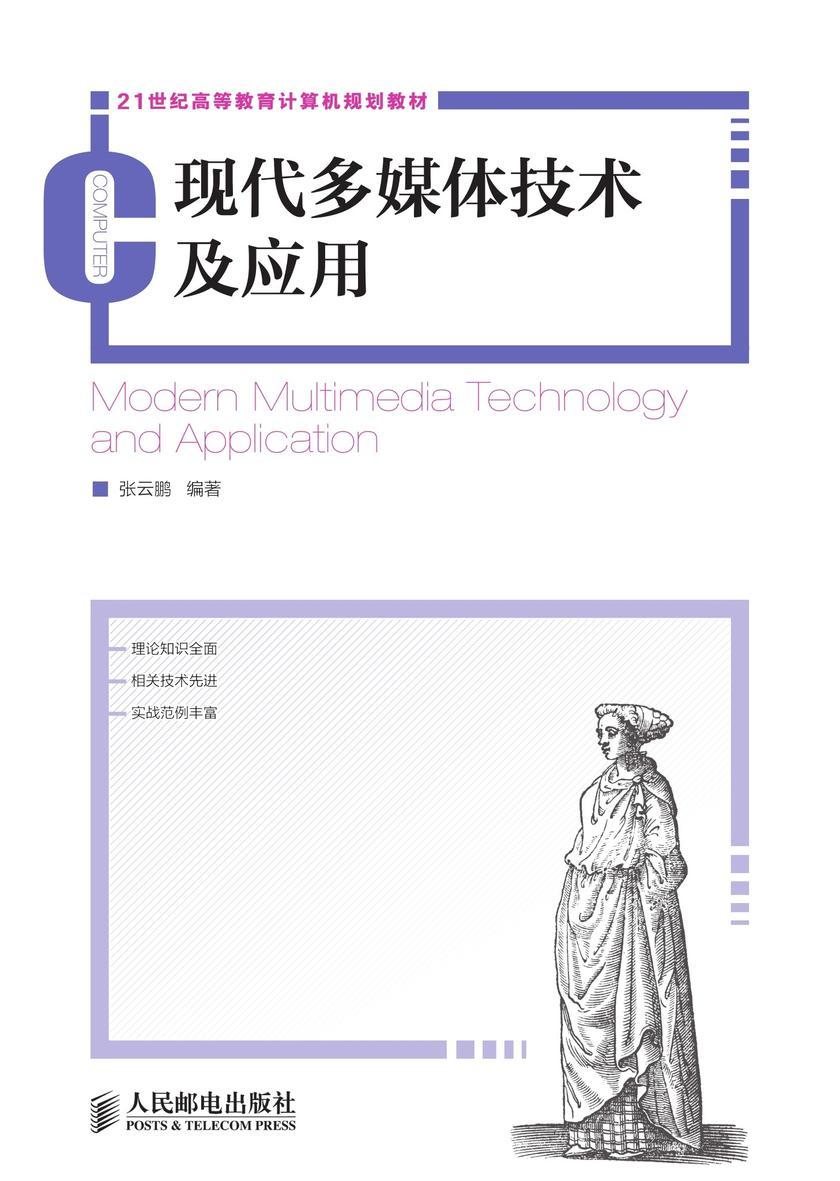 现代多媒体技术及应用