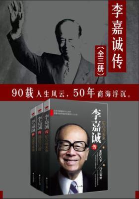 李嘉诚传(全三册)