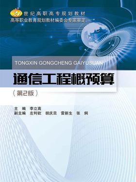 通信工程概预算(第2版)