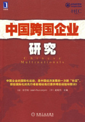 中国跨国企业研究(试读本)