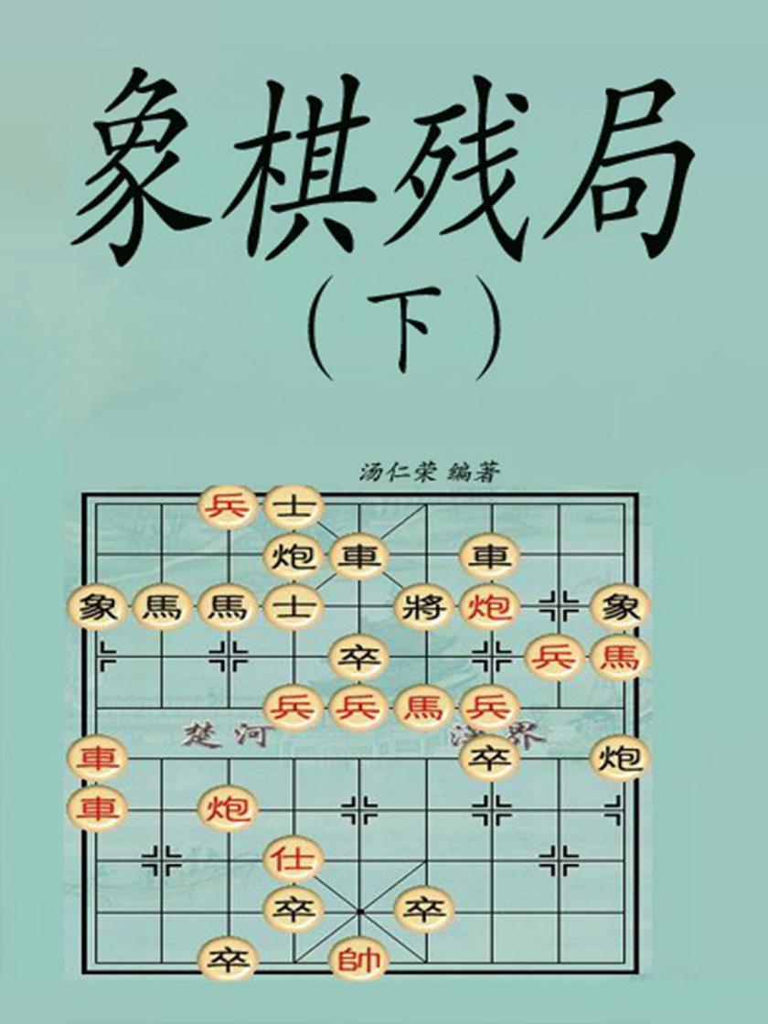 象棋残局(下)