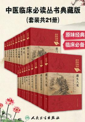 中医临床丛书典藏版(套装共21册)