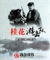 桂花游击队