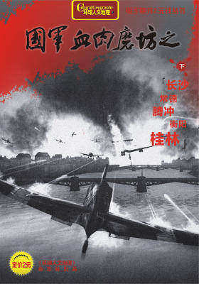 国军血肉磨坊之长沙、常德、腾冲、衡阳、桂林(电子杂志)(仅适用PC阅读)