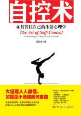 自控术:如何管住自己的生活心理学