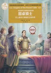 意林名著馆系列:圆桌骑士