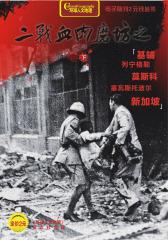 二战血肉磨坊之基辅、列宁格勒、莫斯科、塞瓦斯托波尔、新加坡(电子杂志)(仅适用PC阅读)
