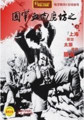 国军血肉磨坊之上海、保定、太原、南京、滕县(电子杂志)(仅适用PC阅读)