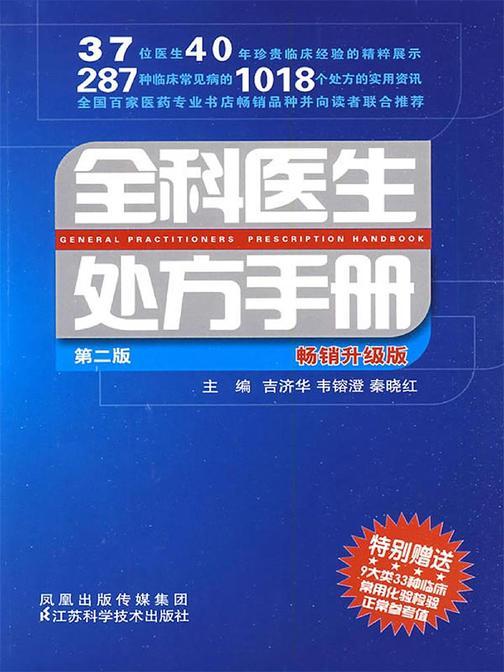 全科医生处方手册(第二版)