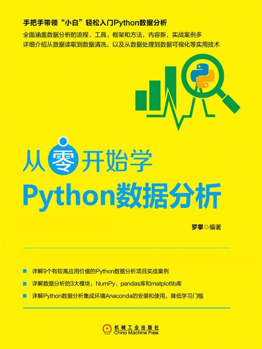 从零开始学Python数据分析
