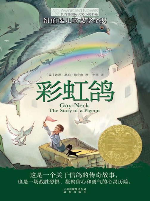 长青藤国际大奖小说书系——彩虹鸽