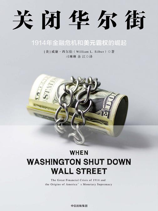 关闭华尔街:1914年金融危机和美元霸权的崛起