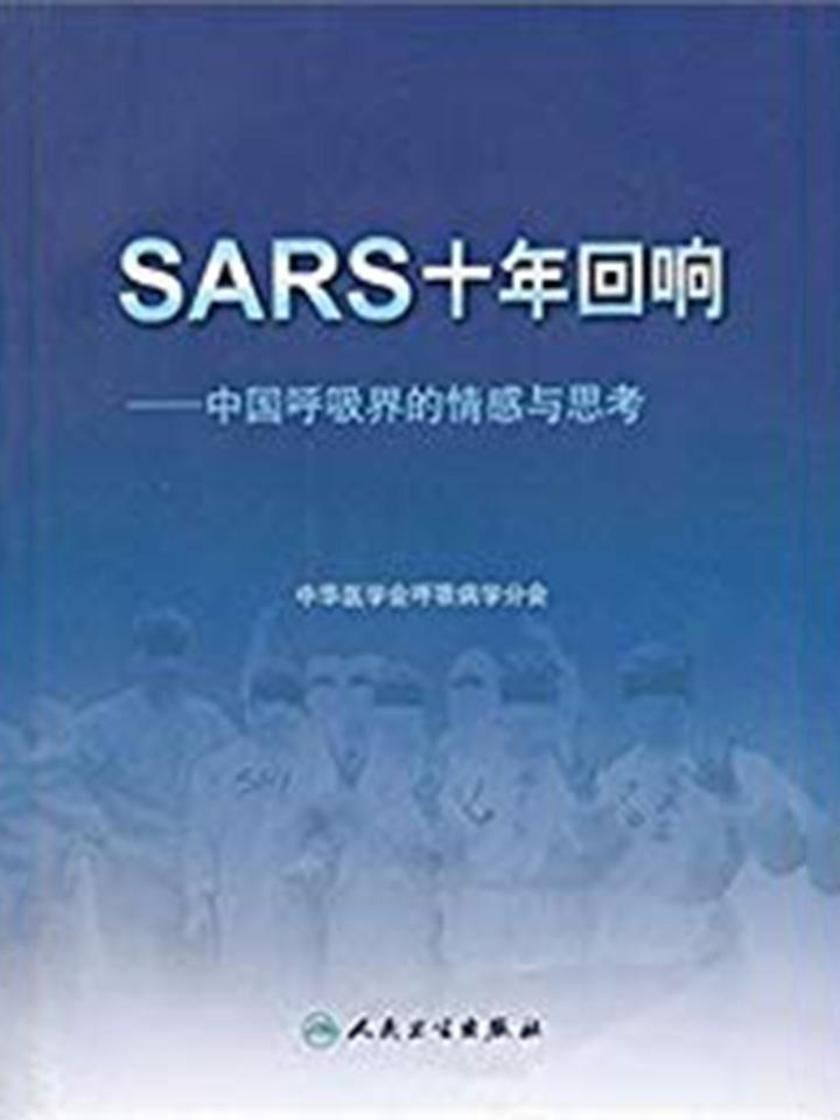 SARS十年回响——中国呼吸界的情感与思考