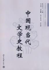 中国现当代文学史教程(仅适用PC阅读)