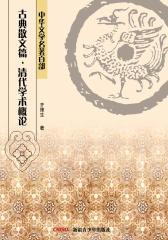 中华文学名著百部:古典散文篇·清代学术概论(仅适用PC阅读)