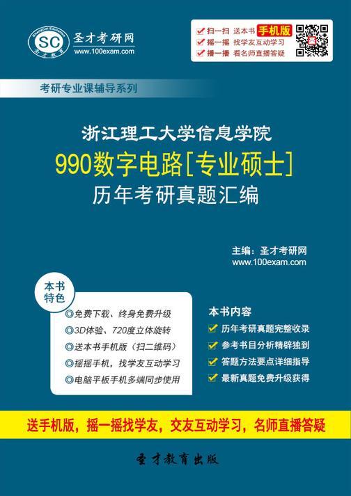 浙江理工大学信息学院990数字电路[专业硕士]历年考研真题汇编