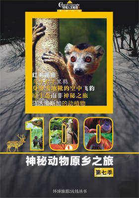 100个神秘动物原来乡之旅第七季(电子杂志)(仅适用PC阅读)