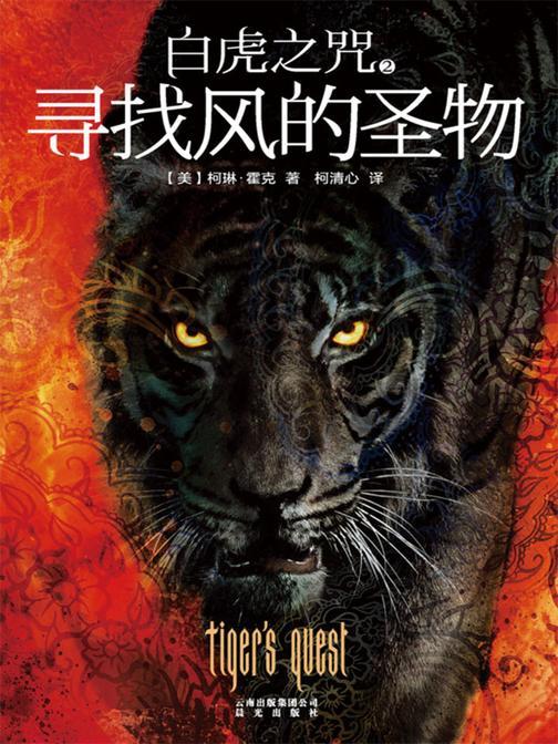 白虎之咒2:寻找风的圣物