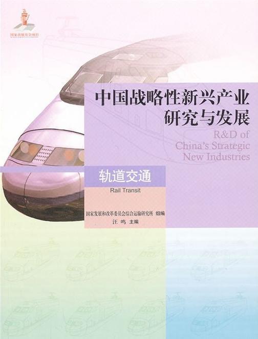 中国战略性新兴产业研究与发展·轨道交通